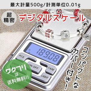 デジタルスケール 電子天秤 はかり 計量器 0.01g単位 500g 精密 計量器 キッチン デジタル 安い 旅行|wakufuri