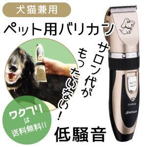 犬 猫 ペット用バリカン 犬用バリカン ペットトリミング 低騒音 低振動 充電式 家庭用 犬猫トリミング バリカン 全身カット 部分カット水洗い 替え刃|wakufuri