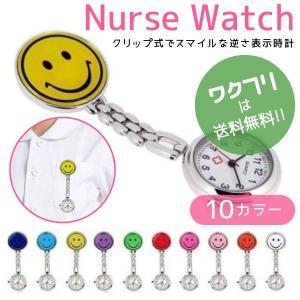 ナースウォッチ 時計 懐中時計 電池交換可 スマイルマーク クリップ かわいい キャラクター
