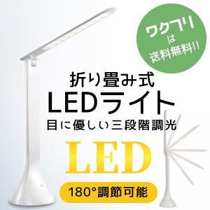 デスクライト 卓上ライト LED スタンドライト LED 明るさ調整 LEDライト 小型 usb給電式ledライト 180度調整 usb 折り畳み式|wakufuri