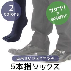 靴下 五本指靴下 5本指ソックス メンズ レディース スポーツ セット ショート スポーツ ビジネスマン|wakufuri