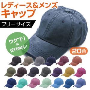帽子 キャップ ローキャップ カーブキャップ メンズ レディース 種類 おしゃれ 無地  春 サイズ ストラップ調整|wakufuri