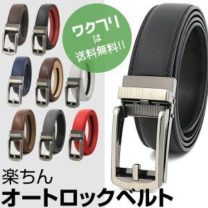 ベルト 本革 穴なし オートロック式 紳士 レザー ビジネス コンフォート クリック ゴルフ メンズ スーツ 牛革|wakufuri