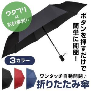折りたたみ傘 傘 カサ かさ メンズ レディース ワンタッチ 自動開閉 折りたたみ 軽量 折り畳み傘 コンパクト 日傘 雨傘 おしゃれ|wakufuri
