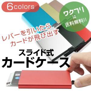 カードケース カード入れ メンズ レディース スリム 薄型 スキミング防止 磁気防止 アルミ スライド式 おしゃれ コンパクト クレジットカード|wakufuri