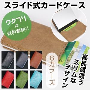 カードケース カード入れ メンズ レディース スキミング防止 薄い スリム 磁気防止 スライド式 クレジット 革 高級感 アルミニウム|wakufuri