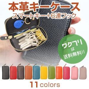 キーケース 鍵入れ メンズ レディース 6連 スマートキー 革 本革 オシャレ おしゃれ 大容量 フック付き|wakufuri