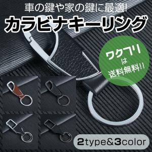カラビナ キーホルダー レザー キーリング メンズ レディース おしゃれ フック 高級感 スマートキー|wakufuri