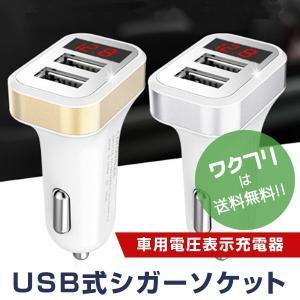 シガーソケット カーチャージャー 車用 usb 2ポート 電圧計付き 2連 増設 2.1A 12v 24v 充電器 車載用 iphone カー用品 wakufuri