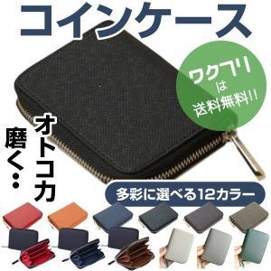 コインケース 小銭入れ ミニ財布 財布 カードケース お札入れ ラウンドファスナー メンズ レディース 小さい おしゃれ コンパクト|wakufuri
