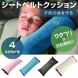 シートベルト クッション 枕 カバー 子供 シート クッション ヘルパー ドライブ 快適 昼寝 カー用品 wakufuri