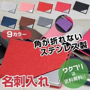 名刺入れ 名刺ケース カードケース レディース メンズ スリム ビジネス ステンレス シンプル スタイリッシュ おしゃれ|wakufuri