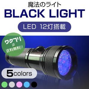 ブラックライト ペンライト ブラックペンライト LED UVライト 懐中電灯 強力 紫外線 科学 汚...