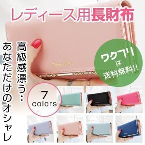 財布 長財布 レディース がま口 使いやすい 小銭入れ 可愛い 高級 革 PU レザー ウォレット 女性|wakufuri