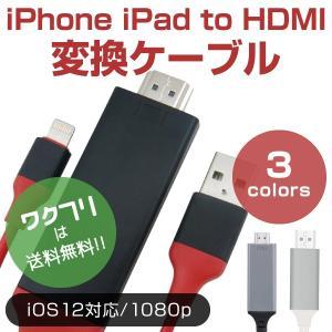 HDMI 変換アダプタ iPhone テレビ接続ケーブル スマホ高解像度Lightning HDMI ライトニング ケーブル HDMI分配器 ゲーム カーナビ|wakufuri