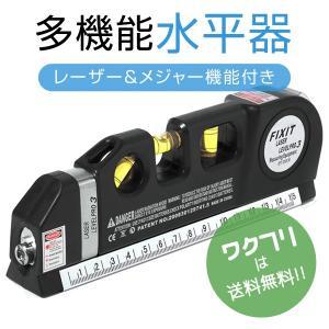 水平器 レーザー 精度 水準器 ハンドスケール メジャー レーザーポインター 水平器差し 3方向水準...