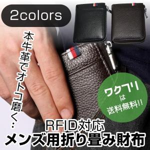 財布 二つ折り財布 メンズ 本革 牛革 RFID対応 ラウンドファスナー 小銭入れ カード入れ コンパクト ジーンズポケット入れ可 さいふ おしゃれ|wakufuri