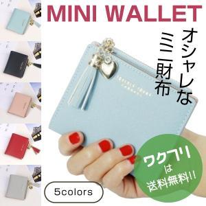 財布 ミニ財布 二つ折り財布 ミニウォレット レディース かわいい おしゃれ 安い 人気 使いやすい 小銭入れ さいふ お札入れ シンプル 軽量|wakufuri