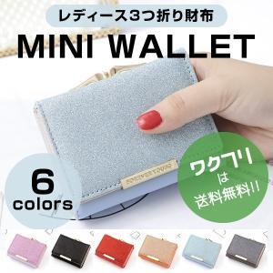 財布 ミニ財布 三つ折り財布 ミニウォレット レディース かわいい おしゃれ 使いやすい 人気 がま口 小銭入れ コンパクト 安い 軽量|wakufuri