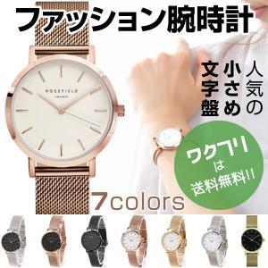 腕時計 レディース メンズ ステンレス ベルト おしゃれ シンプル カジュアル かわいい ビジネス ウォッチ 安い|wakufuri
