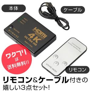 HDMI切替器 3ポート入力 高画質4K対応 電源不要 2160P 簡単接続 ワンタッチ 切替 テレビ PC ゲーム機 3入力1出力 HDMIセレクター|wakufuri