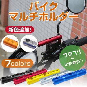 バイク マルチホルダー ステー 8 10mm クランプ アダプタ バー ホルダー スマホホルダー クランプバー|wakufuri