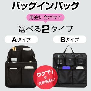 バッグインバッグ リュック トート インナーバッグ バック 小さめ おしゃれ ビジネス トートバッグ 小型リュック レディース メンズ 軽量|wakufuri