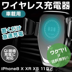 スマホホルダー 車 ワイヤレス充電 車載 急速充電 iphone アイフォン スマホ アンドロイド ホルダー ワイヤレス 充電器 カーグッズ wakufuri