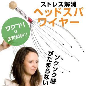 頭皮マッサージ 器 頭皮ヘッドスパワイヤー 自宅 ストレス解消 リラックス グッズ 器具 ヘッドマッサージャー ゾクゾク快感|wakufuri