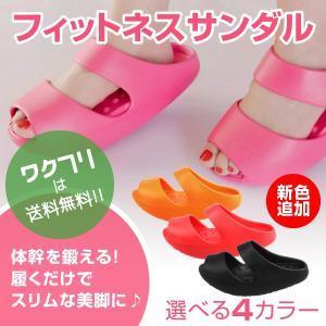 フィットネスサンダル ダイエット スリッパ バランス サンダル 美脚 ストレッチ 体幹 フィットネス シェイプアップ|wakufuri