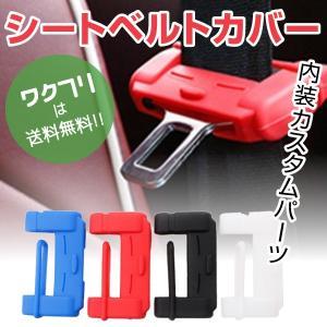 シートベルトカバー シリコン バックル シートベルト カバー シートベルトバックルカバー 飾り 傷防止 カー用品 wakufuri