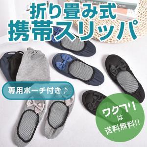 スリッパ 携帯用スリッパ 折りたたみスリッパ ルームシューズ レディース おしゃれ 折りたたみ リボン 室内履き|wakufuri