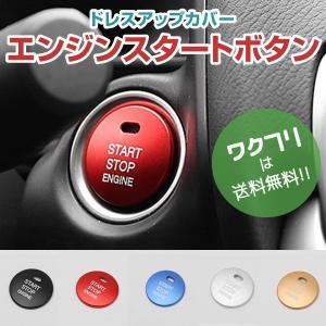 エンジン スタート ボタン カバー トヨタ マツダ ダイハツ スバル レクサス プッシュ カバー カー用品 ドレスアップ wakufuri
