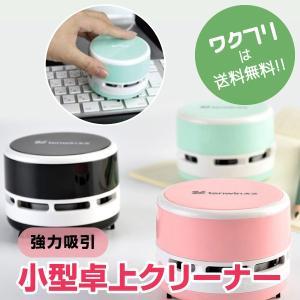 ポケクリーン 卓上クリーナー 小型 ハンディ掃除機 ハンディクリーナー 超強力 PC キーボード デスク 勉強机 車内掃除 電池式 コードレス 底面ブラシ|wakufuri