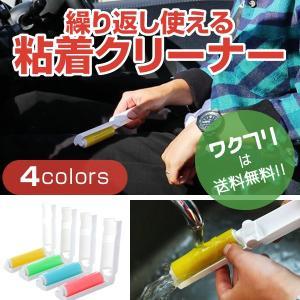 粘着クリーナー 携帯クリーナー 粘着ロール コロコロ クリーナー 水洗い 何度でも使用可能 折り畳み シリコン アソート ケアアイテム 雑貨 レディース メンズ|wakufuri
