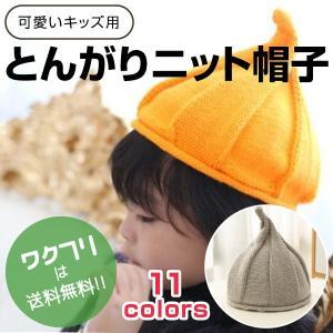 ニット帽 ニットキャップ 帽子 とんがりニット帽 シンプル 無地 ベビー 赤ちゃん ぼうし 子供 こども キッズ おしゃれ|wakufuri