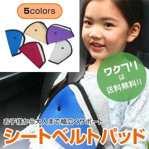 子供用 シートベルト カバー パッド 保護 クッション 補助 安全グッズ ドライブ おでかけ カー用品 旅行 wakufuri