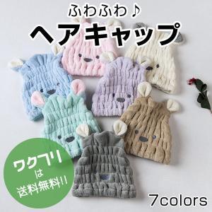 ヘアキャップ ヘアバンド 速乾 ロングヘア レディース 女性 吸水 タオル お風呂上り ターバン こども キッズ おしゃれ 子供|wakufuri