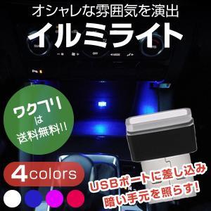 車用 イルミライト イルミネーション イルミカバー USB カバー LED 光る ライト ポート カバー ボックス おしゃれ wakufuri
