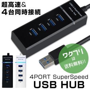 USB ハブ 4ポート USB3.0 対応 高速 拡張 軽量 USBハブ パソコン wakufuri