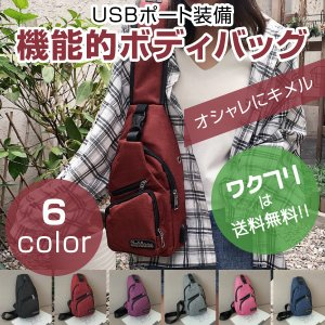ボディーバッグ ボディバッグ ウエストポーチ ショルダーバッグ メンズ レディース 斜めがけ カジュアル 大容量 ポケット多い 多機能 通学 通勤 軽量 USB|wakufuri