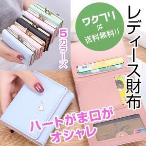 財布 ミニ財布 三つ折り財布 ミニウォレット レディース 短財布 かわいい おしゃれ 使いやすい 人気 がま口 小銭入れ コンパクト 安い ファスナー 軽量 ハート柄|wakufuri