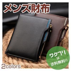二つ折り財布 折り畳み財布 メンズ財布 短財布 おりたたみ 男性 メンズ スリム カード入れ 小銭入れ おしゃれ 薄い|wakufuri