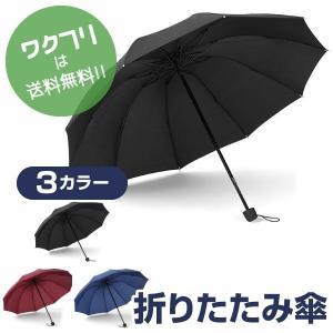 折りたたみ傘 折り畳み傘 傘 かさ コンパクト傘 撥水加工 丈夫 雨具 メンズ レディース カバー 付き|wakufuri