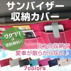 車用 サンバイザーケース サンバイザーホルダー 車載ホルダー 収納 車 カーアクセサリー バイザー 車 車載 カー用品 車用品 小物入れ iPhone スマホ ペン カード wakufuri