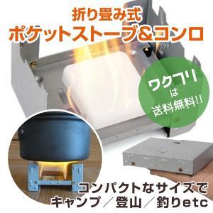 ポケットコンロ ミニコンロ 折りたたみ式 ストーブ 卓上 ポケットサイズ コンパクト 固形燃料 調節 料理 防寒 キャンプ アウトドア 登山 釣り|wakufuri
