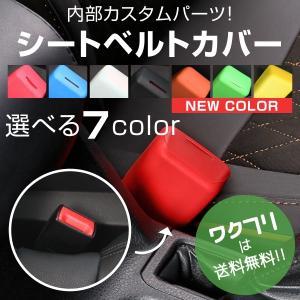 シートベルト バックルカバー シリコン 傷防止 カー用品 手洗い 可能 wakufuri