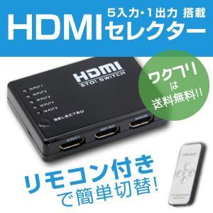 HDMI 切り替え セレクター 5ポート 変換器 分配器 搭載 リモコン付き|wakufuri