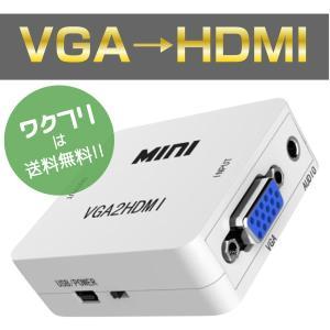 VGA入力 HDMI 出力 変換 1080P対応 変換コネクタ コンパクト コンバーター 変換器 |wakufuri