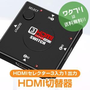 HDMI 切替器 分配器3回線接続 3入力1出力 1080P FULL HD 電源不用 HDMIセレクター|wakufuri